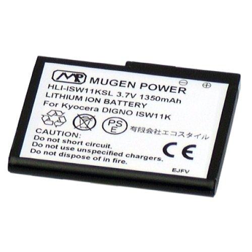 MUGEN POWER DIGNO/ディグノ エーユーISW11K用互換性大容量電池パック バッテリーPSE認証済みHLI-ISW11KSL1350mAh