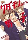 ケダモノ男子 (ジュネットコミックス ピアスシリーズ)