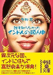 インド人の頭ん中 (中経の文庫)