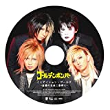 イミテイション・ゴールド~金爆の名曲二番搾り~ / 鬼龍院翔 (その他) (CD - 2009)