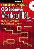 HDL独習ソフトで学ぶCQ Endeavor Verilog HDL―個人レッスン方式でHDL設計完全マスター