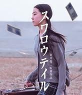 スワロウテイル [Blu-ray]