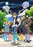 有頂天家族 (The Eccentric Family) 第二巻 (vol.2) [DVD]