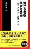 儲かる音楽損する音楽―人気ラーメン屋のBGMは何でジャズ? (ソニー・マガジンズ新書 1)