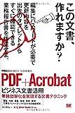 PDF+Acrobat ビジネス文書活用[ビジテク] 業務効率化を実現する文書テクニック