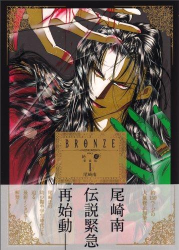 BRONZE since 絶愛 愛蔵版 I (B's-LOG COMICS)