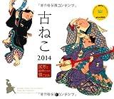 古ねこ 国芳と絵師たちの猫ごよみ Koneko 2014, Cats in Ukiyoe, Traditional Japanese Woodblock Art Print (ヤマケイカレンダー2014 Yama-Kei Calendar 2014)