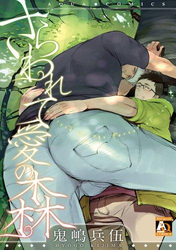 さらわれて愛の森 (アクアコミックス)