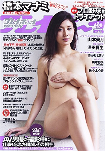 週刊 プレイボーイ 2014年 12/1号 [雑誌]