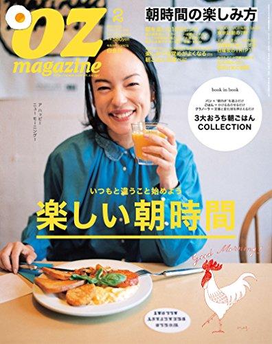 OZmagazine (オズマガジン) 2015年 02月号 [雑誌]