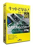キットで学ぶ!シリーズNo.01 ARMチャレンジャー入門編 TexasInstruments版 (キット+テキスト)