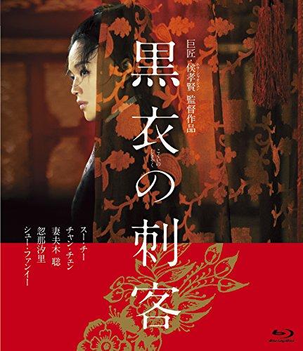 黒衣の刺客 [Blu-ray]