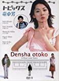 2005 Japanese Drama - Densha Otoko - w/ English Subtitle