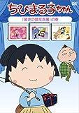 ちびまる子ちゃん 「驚きの顔写真展」の巻 [DVD]
