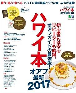 ハワイ本オアフ最新 2017[雑誌] エイムック