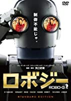 ロボジー スタンダード・エディション [DVD]