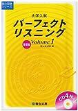 大学入試パーフェクトリスニング (Volume1) (駿台受験シリーズ)