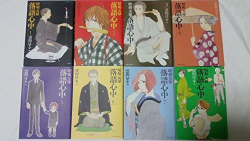 昭和元禄落語心中 コミック 1-8巻セット (KCx)