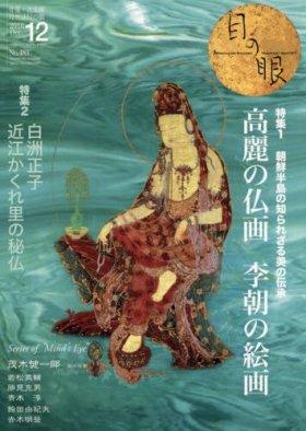 月刊目の眼 2016年12月号 (朝鮮半島の知られざる美の伝承 高麗の仏画と李朝の絵画)