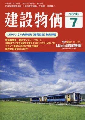 月刊建設物価 2016年 07 月号 [雑誌]