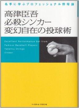 高津臣吾必殺シンカー変幻自在の投球術 (名手に学ぶプロフェッショナル野球論)
