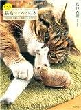 もっと猫毛フェルトの本 うちの猫と楽しむ簡単ハンドクラフト