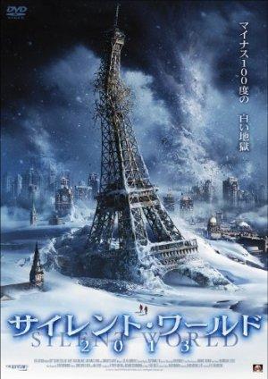 サイレント・ワールド2013 [DVD]