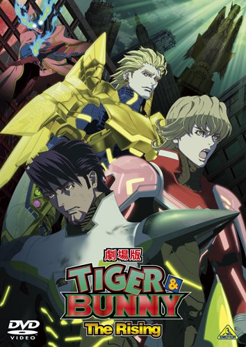 劇場版 TIGER & BUNNY -The Rising- (通常版) [DVD]