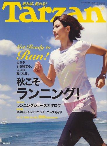 Tarzan (ターザン) 2008年 11/12号 [雑誌]