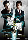 鷲と鷹 [DVD] -
