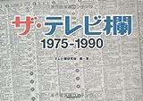ザ・テレビ欄 1975~1990