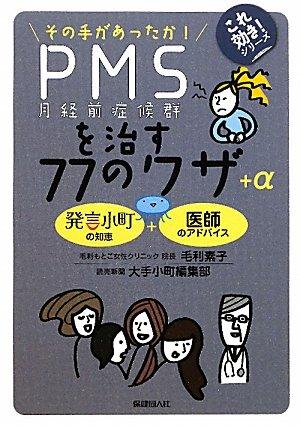 PMS(月経前症候群)を治す77のワザ+α (これ効き!シリーズ)