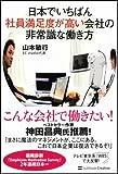 日本でいちばん社員満足度が高い会社の非常識な働き方