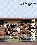 ことりっぷ 日光・奥鬼怒 (国内 | 観光 旅行 ガイドブック)