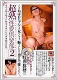 超熟性愛倶楽部 2 (SANWA MOOK)