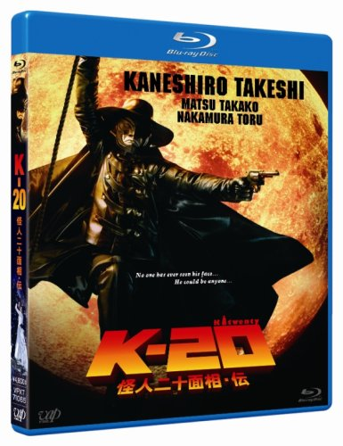 K-20 怪人二十面相・伝[Blu-ray]
