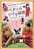 フランスの映画監督ジャン=ピエール・アメリス「ベティの小さな秘密」 Jean-Pierre Ameris [DVD]