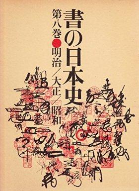書の日本史〈第8巻〉明治・大正・昭和 (1975年)