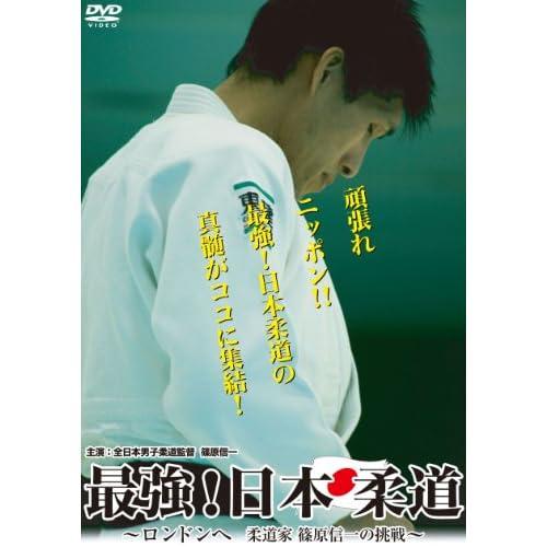 最強! 日本柔道~ロンドンへ 柔道家 篠原信一の挑戦~ [DVD]