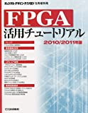 FPGA活用チュートリアル2010/2011 2010年 05月号 [雑誌]