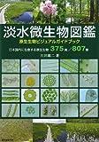 淡水微生物図鑑 (原生生物ビジュアルガイドブック)