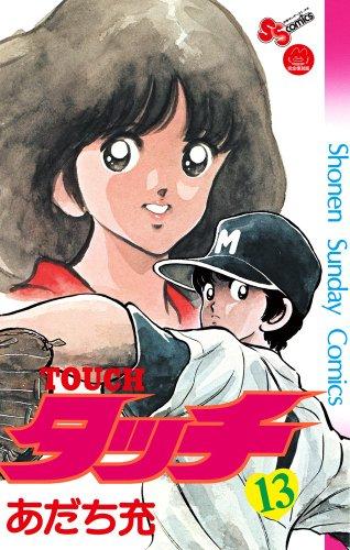 タッチ 完全復刻版 13 (少年サンデーコミックス)