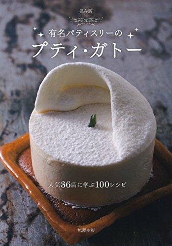 保存版 有名パティスリーのプティ・ガトー―人気36店に学ぶ100レシピ