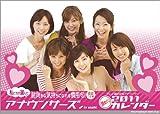 卓上 テレビ朝日女性アナウンサー 2011年 カレンダー [カレンダー] / 株式会社 ハゴロモ (刊)