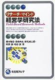 リサーチ・マインド 経営学研究法 (有斐閣アルマ)