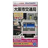 Bトレインショーティー大阪市交通局・25系 千日前線2両セット【スルッとKANSAI】34