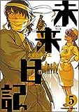 未来日記 5 (5) (角川コミックス・エース 129-9)