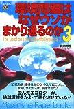 環境問題はなぜウソがまかり通るのか3 (YosenshaPaperbacks(035)) (Yosensha Paperbacks 35)