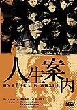 人生案内 [DVD] 北野義則ヨーロッパ映画ソムリエ・ 1931~1933年ヨーロッパ映画BEST10