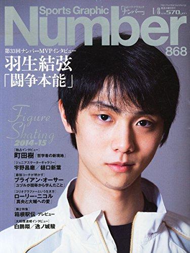 Number(ナンバー)868号 羽生結弦「闘争本能」特集フィギュアスケート2014-2015 (Sports Graphic Number(スポーツ・グラフィックナンバー)) -